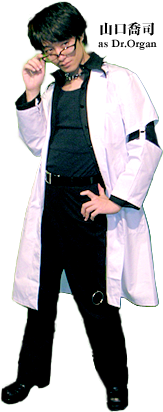 山口喬司 as Dr.Organ